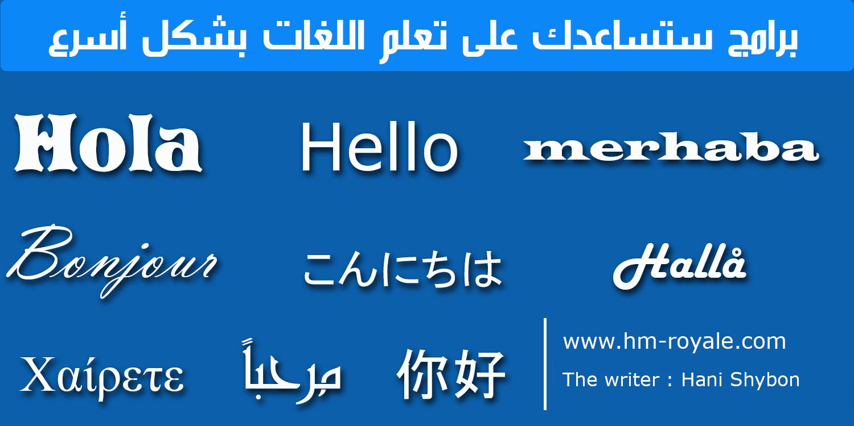 برامج ستساعدك في تعلم اللغات