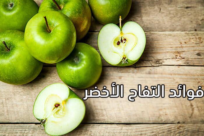 أهمية التفاح الأخضر