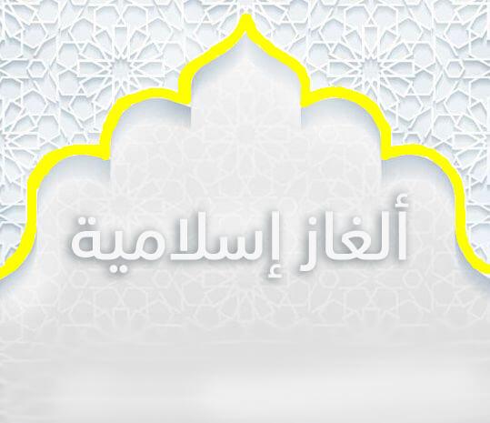 تسعة ألغاز إسلامية