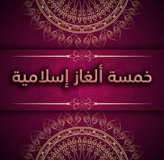 خمسة ألغاز إسلامية