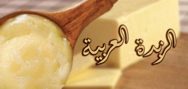 فوائد السمن العربي