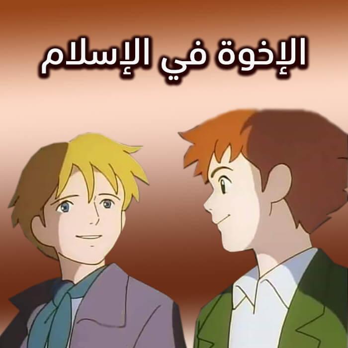 قصة الإخوة في الإسلام
