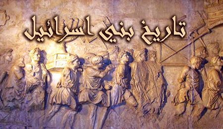 تاريخ بني اسرائيل