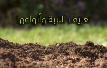 أنواع التربة