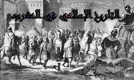 التاريخ الإسلامي في المغرب