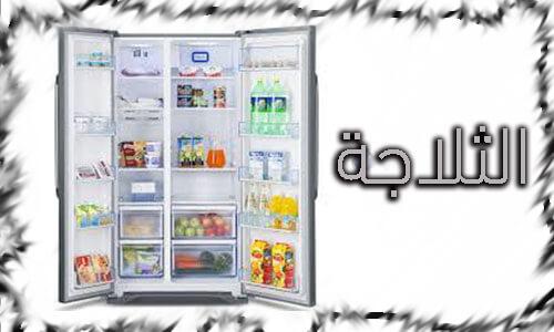 مخترع الثلاجة