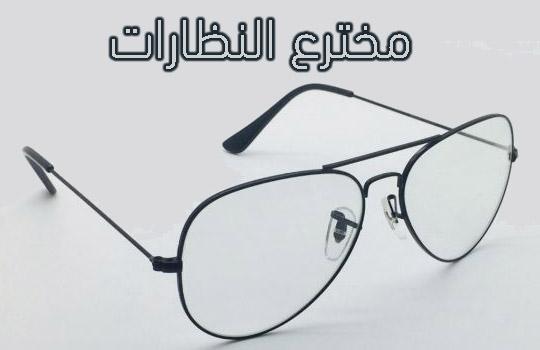 مخترع النظارات
