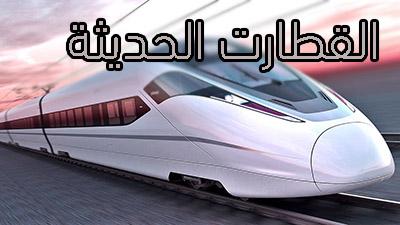 مخترع القطارات