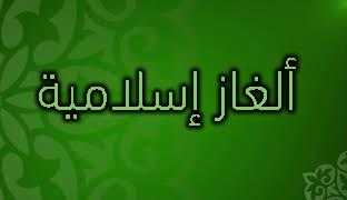 ألغاز إسلامية