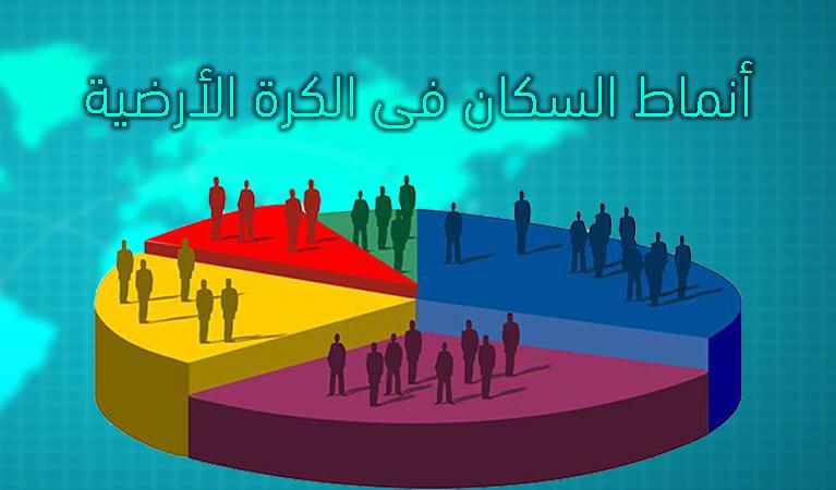 أنماط السكان
