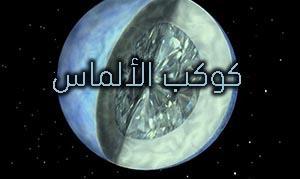 الكوكب الماسي