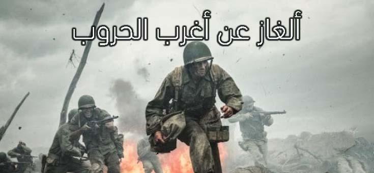 ألغاز عن أغرب الحروب