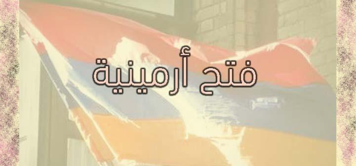 فتح ارمينية