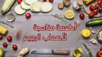 أطعمة مناسبة لأصحاب الريجيم
