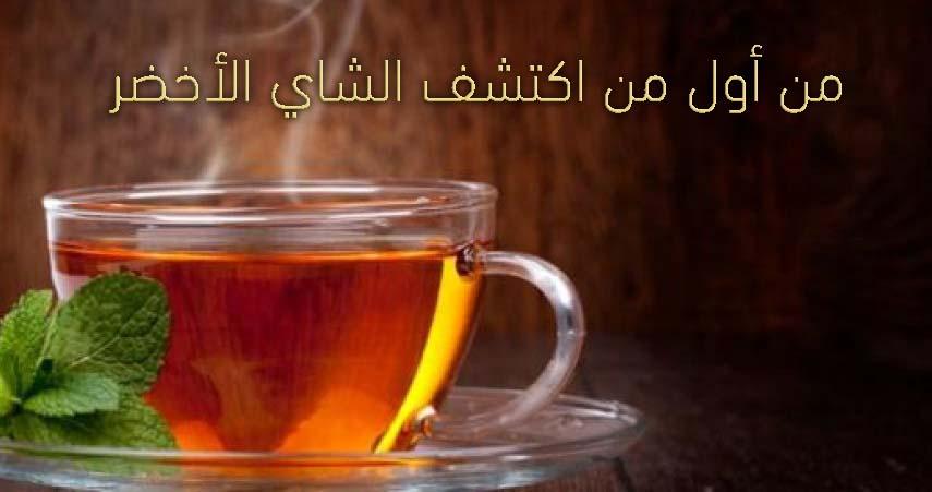 من اكتشف الشاي