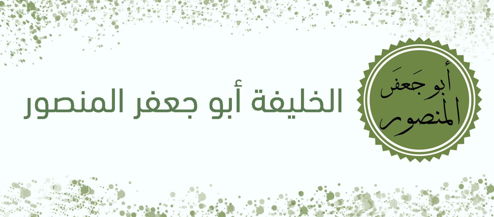 الخليفة العباسي أبو جعفر المنصور