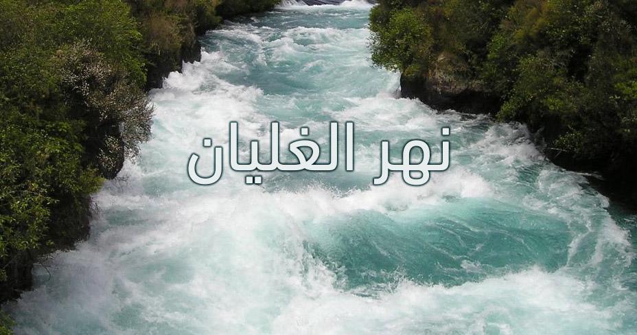 نهر الغليان .