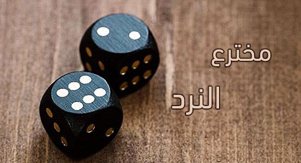 مخترع لعبة النرد