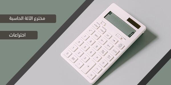 الآلة الحاسبة