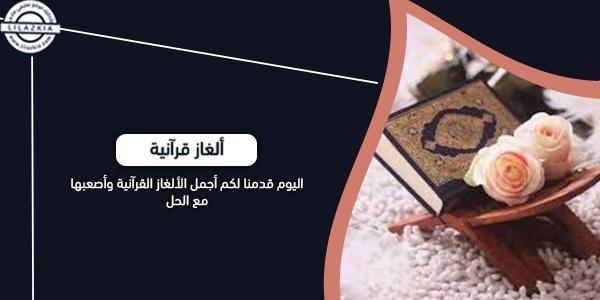 ألغاز قرآنية