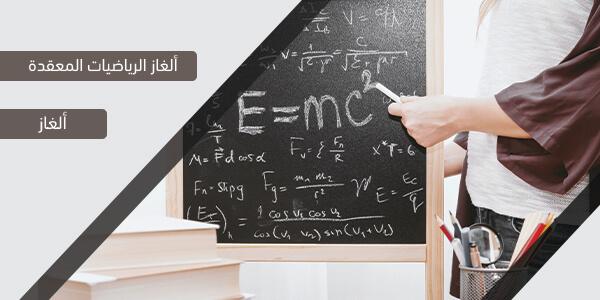 ألغاز الرياضيات