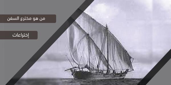 مخترع السفن