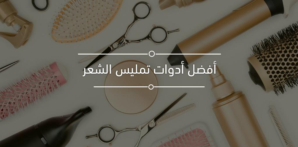 أدوات تمليس الشعر